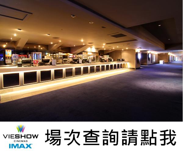 台中Tiger City威秀影城